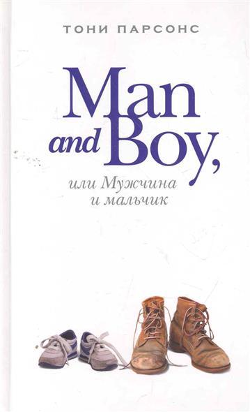 Man and Boy или Мужчина и мальчик