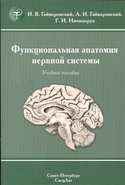 Гайворонский И., Гайворонский А., Ничипорук Г. Функциональная анатомия нервной системы. Учебное пособие сотовые системы мобильной радиосвязи учебное пособие