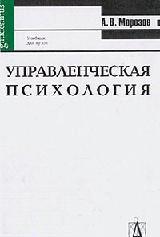 Морозов А. Управленческая психология Морозов управленческая экономика