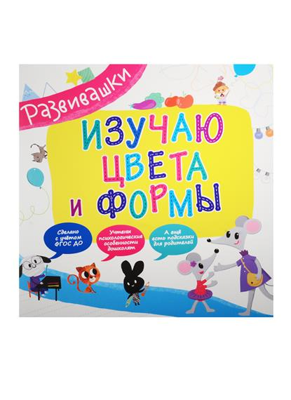 Беляева Т. (ред.) Изучаю цвета и формы беляева т и отв ред раскраска читалка игрушки
