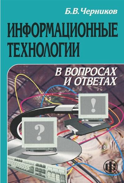 Черников Б. Информационные технологии в вопросах и ответах б в черников информационные технологии управления учебник