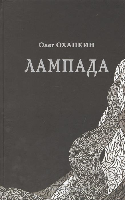 Охапкин О. Лампада. Поэтический дневник 1991-1992