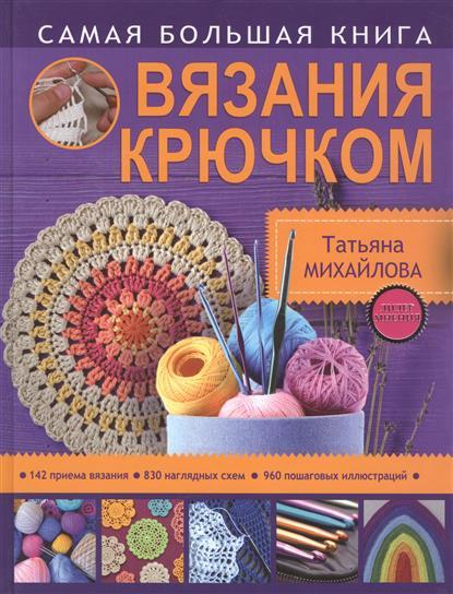 Михайлова Т. Самая большая книга вязания крючком. Золотой крючок