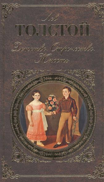 Толстой Л. Детство. Отрочество. Юность ISBN: 9785699924639