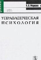 Управленческая психология Морозов