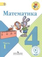 Математика. 4 класс. В 4-х частях. Часть 1. Учебник