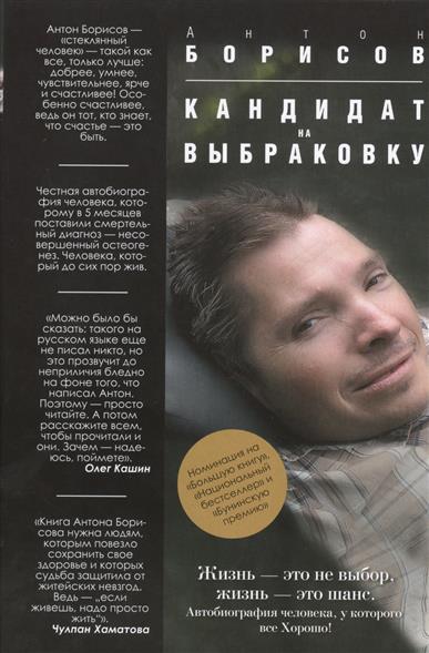 Борисов А. Кандидат на выбраковку как билет на борисов арену