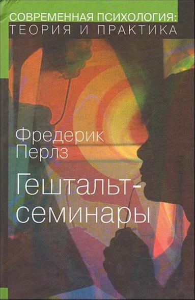 Гештальт-семинары