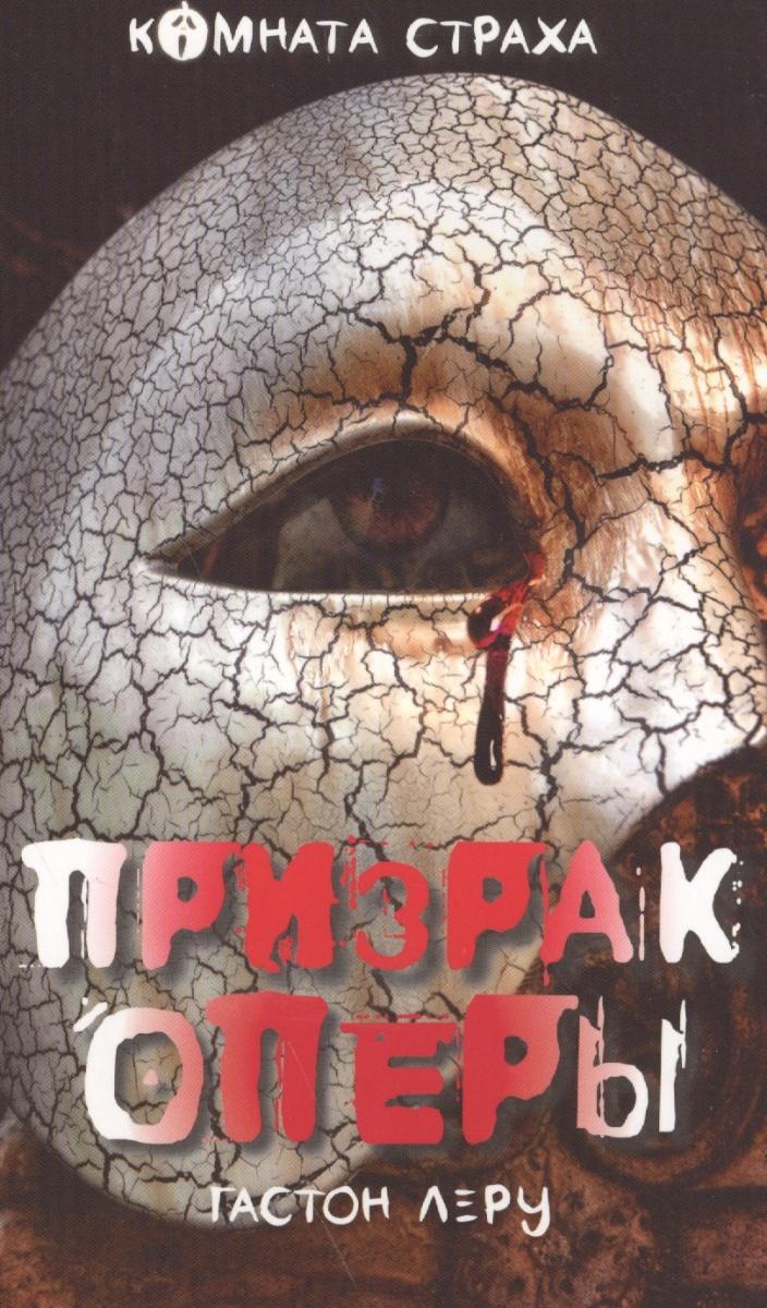 Леру Г. Призрак Оперы ISBN: 9785699955060