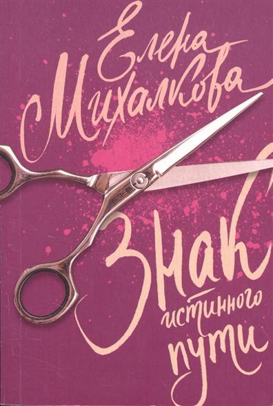 Михалкова Е. Знак истинного пути дмитрий янковский знак пути
