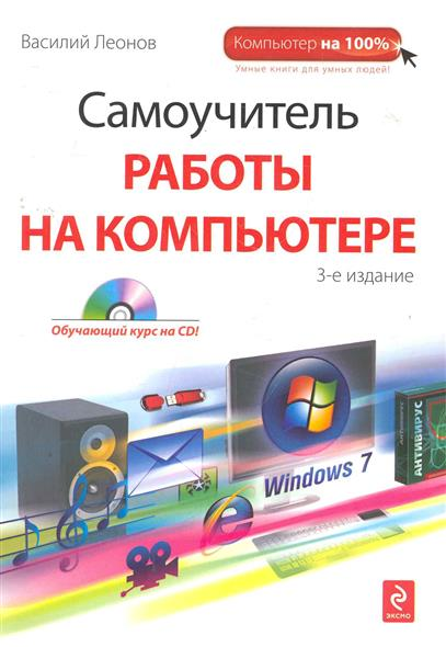 книги эксмо цветной самоучитель работы на компьютере Леонов В. Самоучитель работы на компьютере