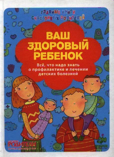 Сергеева М. (худ.) Ваш здоровый ребенок. Все, что надо знать о профилактике и лечении детских болезней ваш здоровый позвоночник dvd