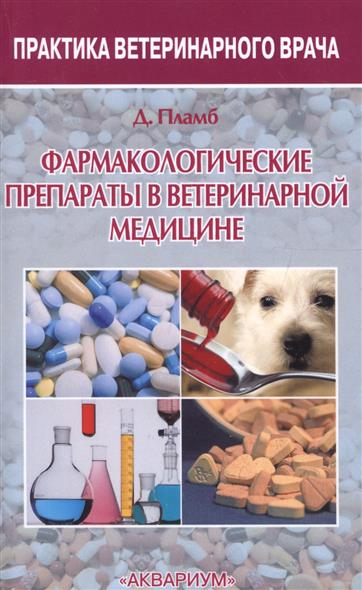 Пламб Д. Фармакологические препараты в ветеринарной медицине