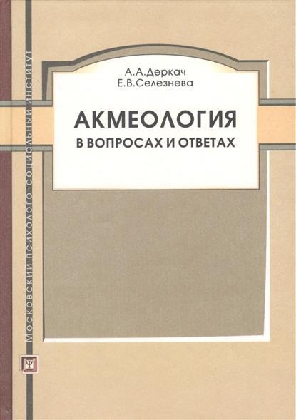 Акмеология в вопросах и ответах. Учебное пособие
