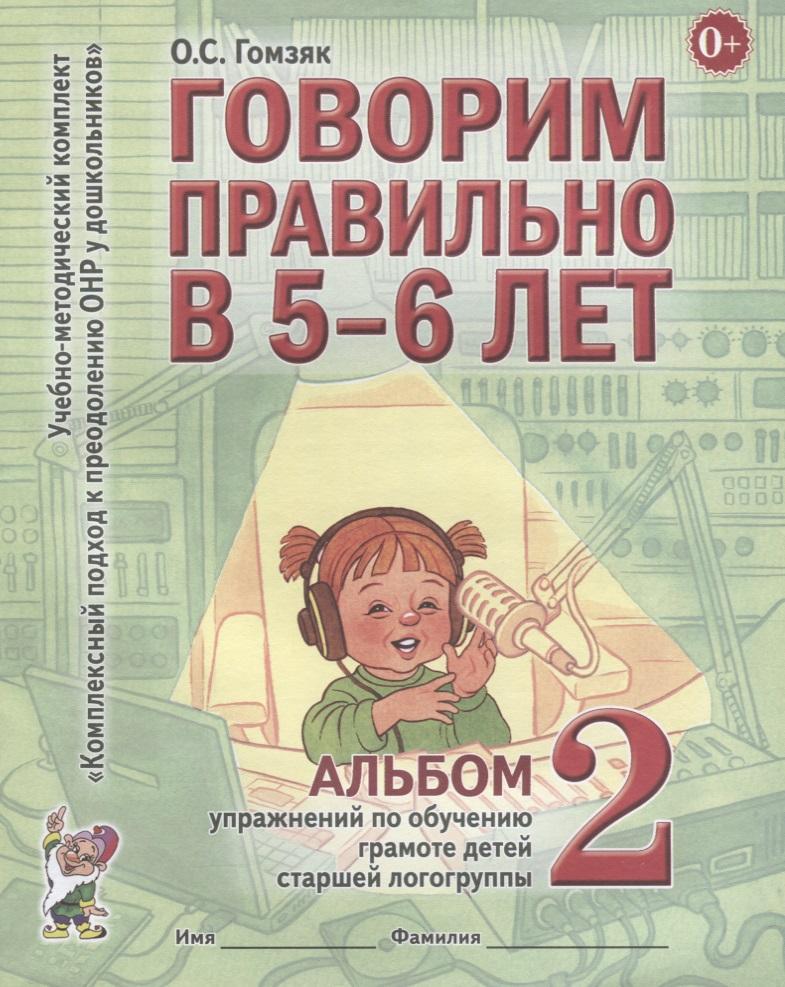 Гомзяк О. Говорим правильно в 5-6 лет. Альбом 2 упражнений по обучению грамоте детей старшей логогруппы говорим правильно по смыслу или по форме