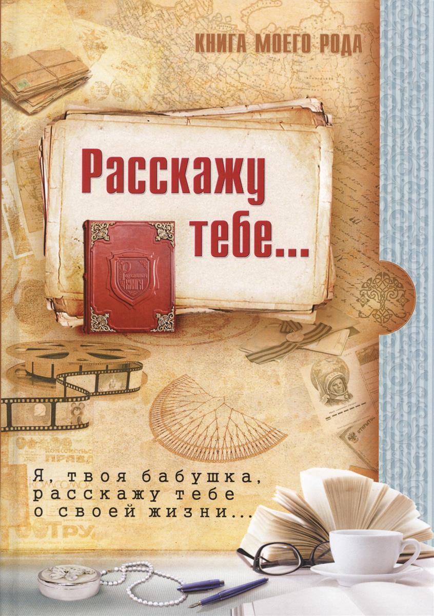 Шиманская З., Вахнюк Т. Расскажу тебе… Это я, твоя бабушка, расскажу тебе о своей жизни… любимый я обещаю тебе уровень 2 чеки для исполнения желаний