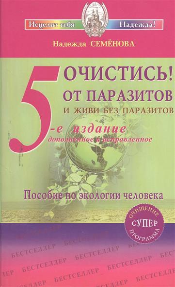 Семенова Н. Очистись От паразитов и живи без паразитов