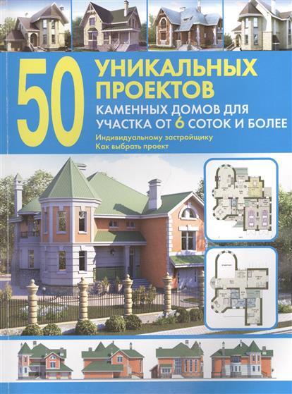 50 уникальных проектов каменных домов для участка от 6 соток и более. Справочник