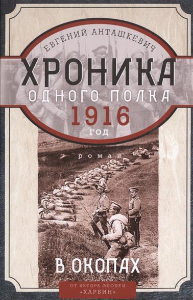 Анташкевич Е. В окопах. 1916 год. Хроника одного полка анташкевич е хроника одного полка 1915 год