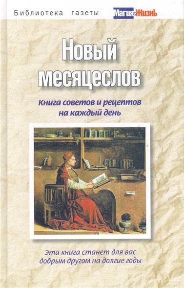 Новый месяцеслов Книга советов и рецептов на каждый день