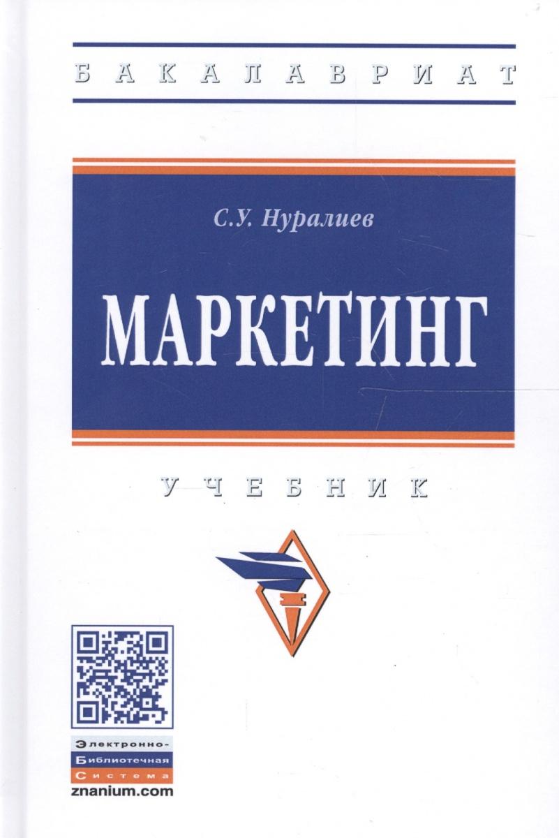 Нуралиев С. Маркетинг. Учебник