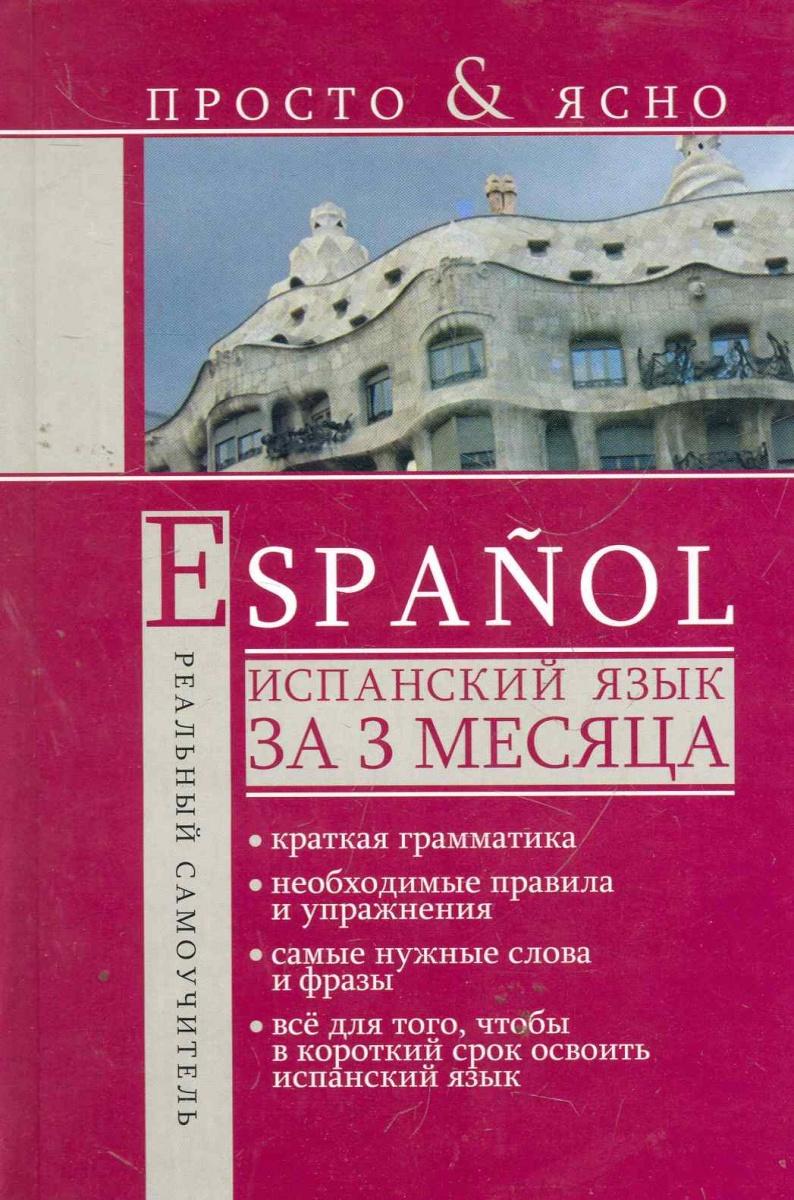 Матвеев С. Испанский язык за 3 месяца