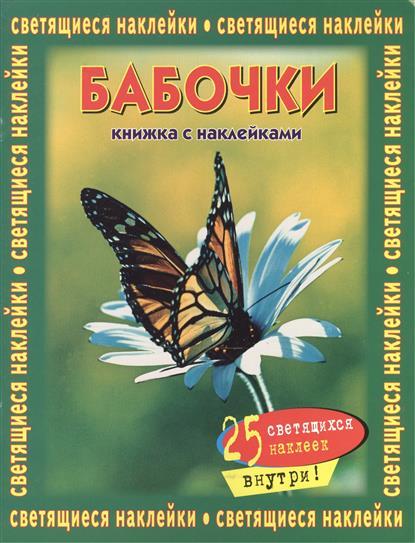 КН Бабочки