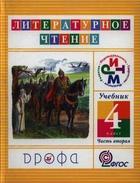Литературное чтение. 4 класс. Учебник в трех частях. Часть вторая. 9-е издание, переработанное