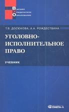 Уголовно-исполнительное право: Учебник