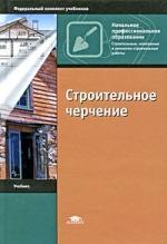 Полежаев Ю. (ред.) Строительное черчение  георгиевский о строительное черчение учебник