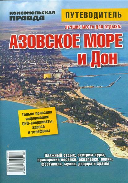 Азовское море и Дон. Путеводитель