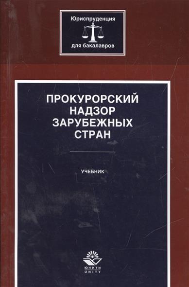 Прокурорский надзор зарубежных стран. Учебник