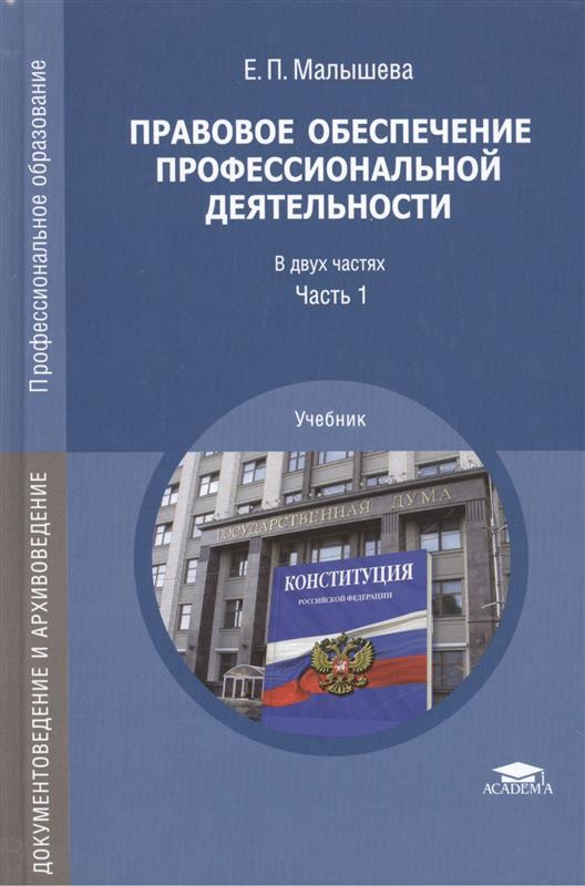 Правовое обеспечение профессиональной деятельности. Учебник. В двух частях. Часть 1