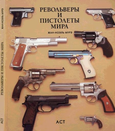 Мурэ Ж.-Н. Револьверы и пистолеты мира катушка безынерционная daiwa caldia 1503