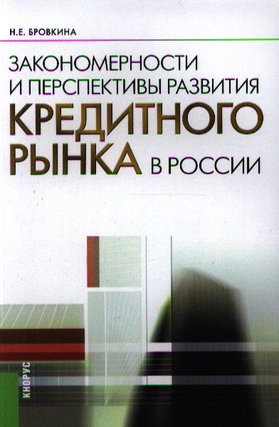 Бровкина Н. Закономерности и перспективы развития кредитного рынка в России. Второе издание, стереотипное