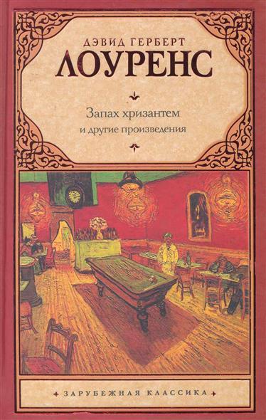 Запах хризантем и др. произведения