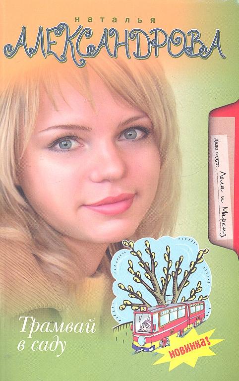 Александрова Н. Трамвай в саду александрова н золушка в бикини isbn 9785170597345