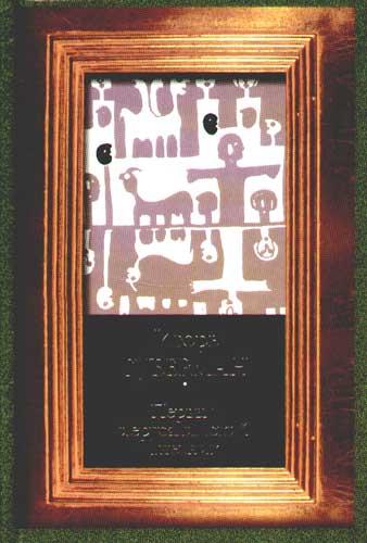 Губерман И. Первый иерусалимский дневник катасонов валентин юрьевич иерусалимский храм как финансовый центр