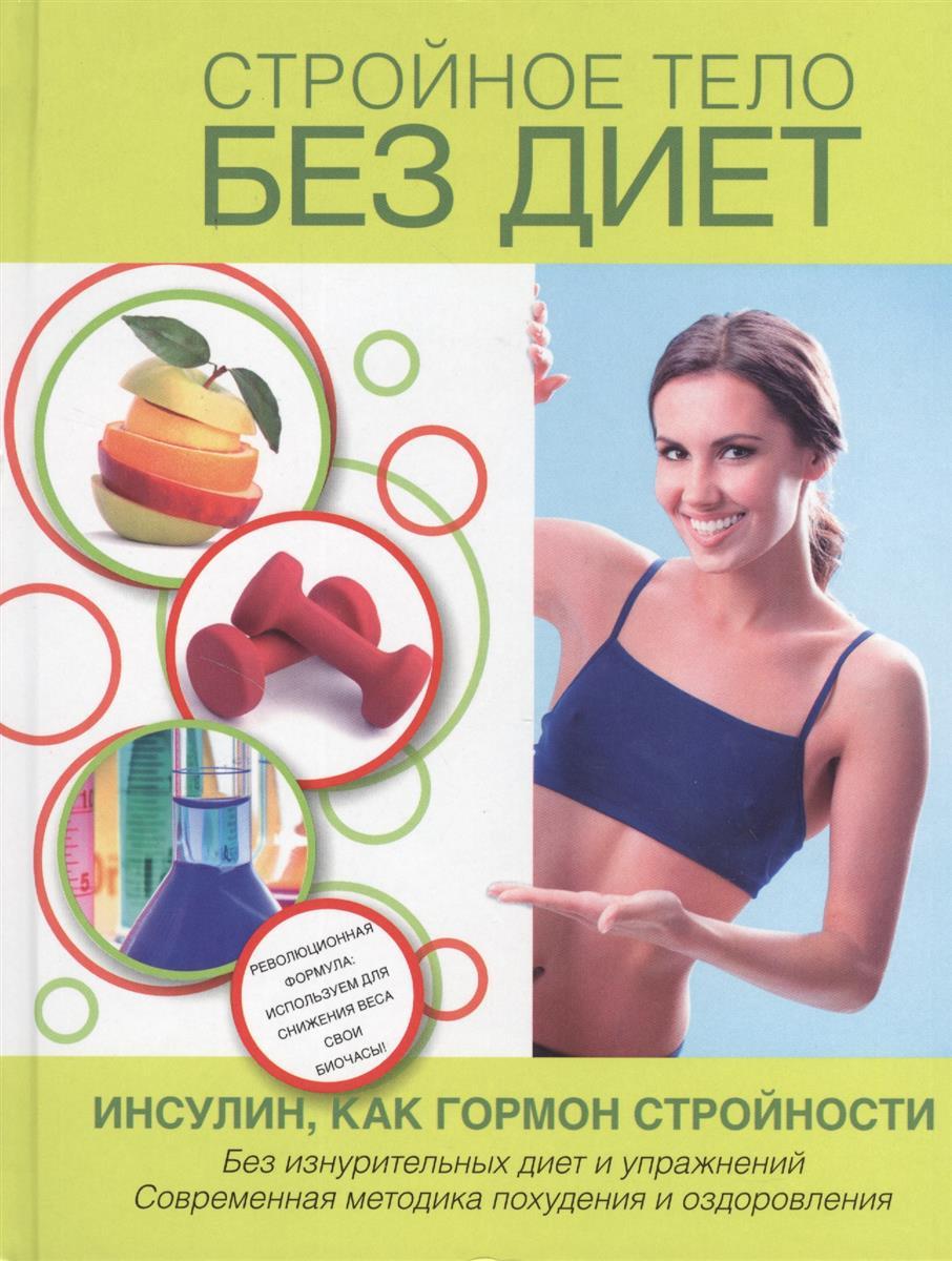 Папе Д., Шварц Р., Трунц-Карлизи Э., Гиллессен Х. Стройное тело без диет. Инсулин, как гормон стройности