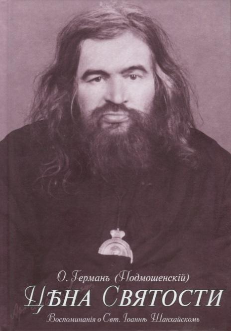 Герман О. Цена Святости. Воспоминания о Святителе Иоанне Шанхайском и Сан-Францисском чудотворце