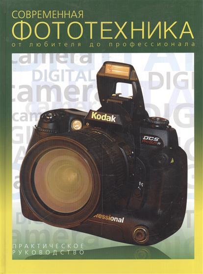 Современная фототехника. От любителей до профессионала. Практическое руководство