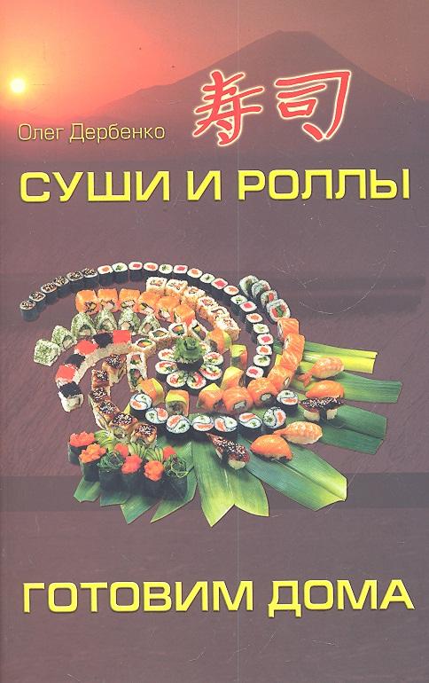 цены на Дербенко О. Суши и роллы Готовим дома в интернет-магазинах