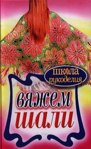 Ивановская Т. Вяжем шали две шали