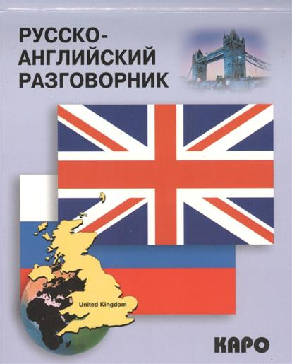 Митина И. (сост.) Русско-английский разговорник. Russian-english conversation Guide отсутствует популярный русско английский разговорник popular russian english phrase book