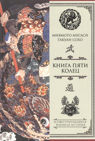 Мусаси М., Сохо Т. Книга пяти колец. Письма мастера дзэн мастеру фехтования. Предания о Такуане. Вечерние беседы в храме Токайдзи