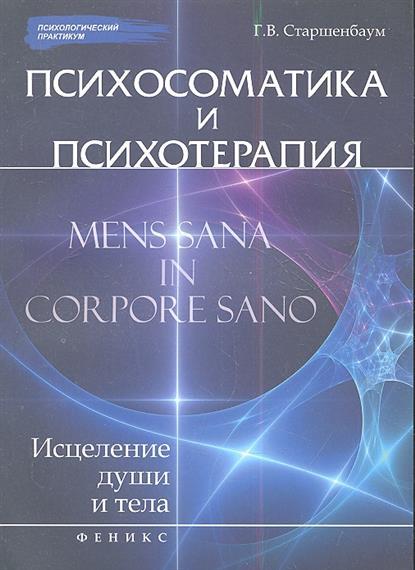 Психосоматика и психотерапия: исцеление души и тела. Издание третье