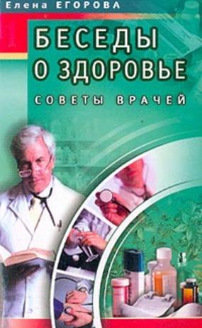 Егорова Е. Беседы о здоровье 1 Советы врачей