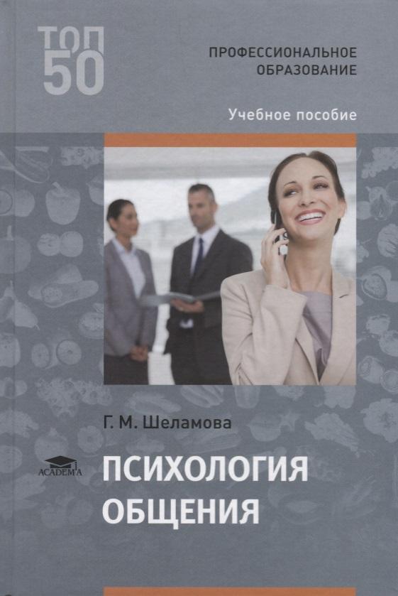 Шеламова Г. Психология общения. Учебное пособие