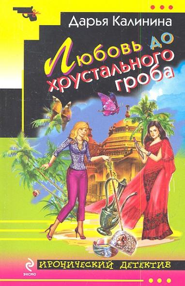 Калинина Д. Любовь до хрустального гроба о н калинина основы аэрокосмофотосъемки