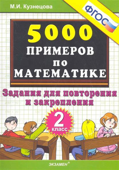 5000 примеров по математике 2 кл. Задания для повторения...